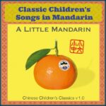 A Little Mandarin Music  For Chinese New Year & a Giveaway!
