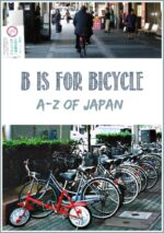 A-Z of Japan: B is For Bicycle