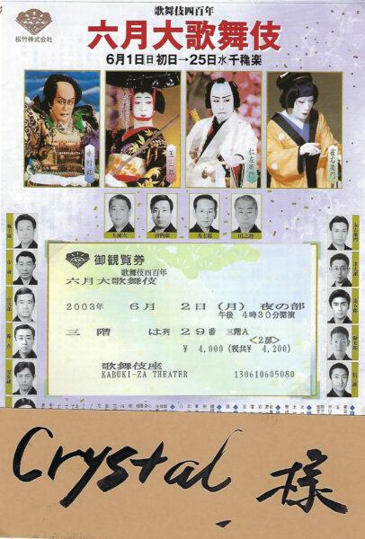 Kabuki Ticket 2003