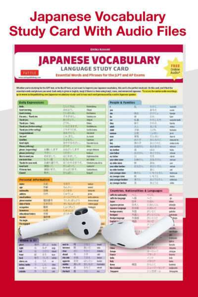Japanese Vocabulary Card with Audio files